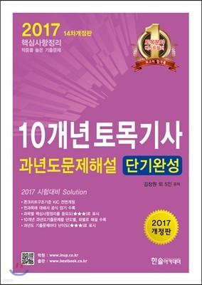 2017 10개년 토목기사 과년도문제해설 단기완성