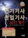 2017 정용걸의 전기기사·산업기사 필기