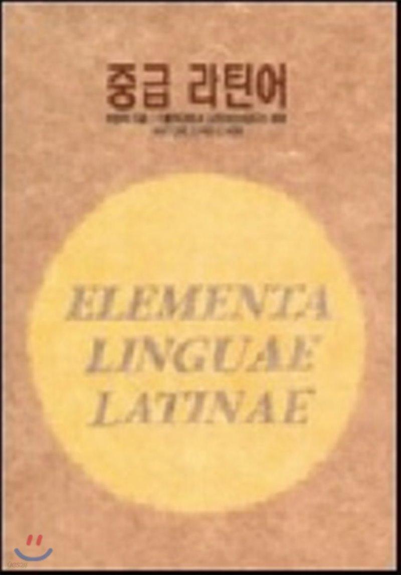 중급 라틴어