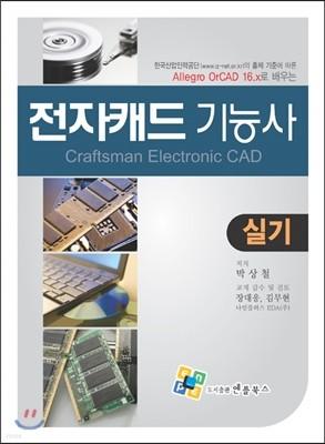 Allegro Or-CAD 16.x로 배우는 전자캐드기능사 실기