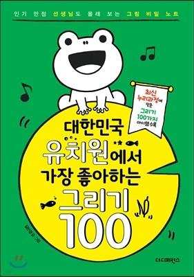 대한민국 유치원에서 가장 좋아하는 그리기 100