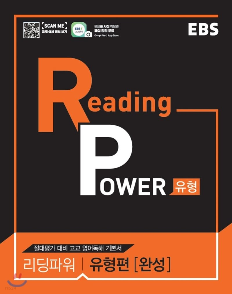 EBS Reading Power 유형편 완성