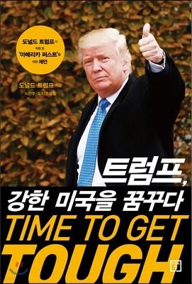 트럼프, 강한 미국을 꿈꾸다 TIME TO GET TOUGH