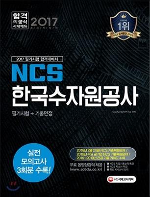 2017 NCS 한국수자원공사 필기시험+기출면접