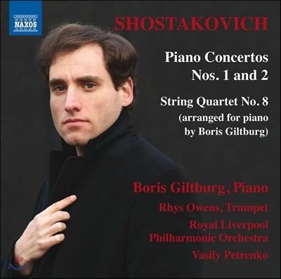 Boris Giltburg / Vasily Petrenko 쇼스타코비치: 피아노 협주곡 1, 2번, 현악 사중주 8번[피아노 편곡 연주]