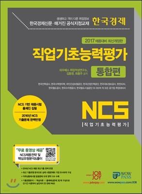 2017 NCS 직업기초능력평가 통합편