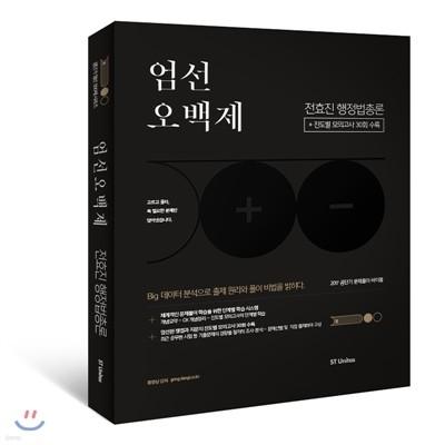 2017 엄선오백제 전효진 행정법총론