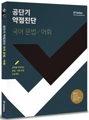 2017 공단기 약점진단 국어 문법 어휘