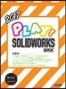 2017 PLAY! SOLIDWORKS BASIC 플레이 솔리드웍스 베이직
