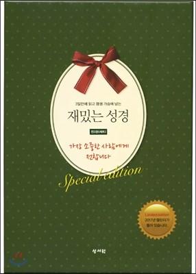 재밌는 성경 선물용 세트 (Limited edition 2017 캘린더 box)