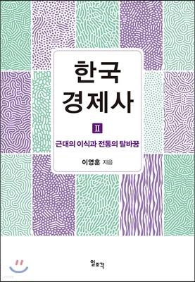 한국경제사 2