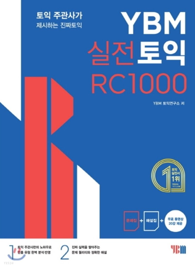 YBM 실전토익 RC 1000