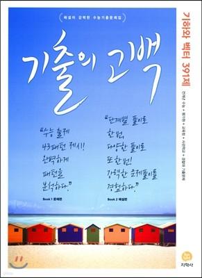 기출의 고백 기하와 벡터 391제 (2017년)