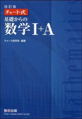 チャ-ト式 基礎からの數學1+A 改訂版