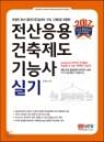 2017 전산응용건축제도기능사 실기