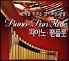 피아노 팬플루트 - 중독을 부르는 감미로운 선율 (Piano & Pan Flute)