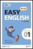 EBS FM 라디오 EASY ENGLISH 2017년 1월