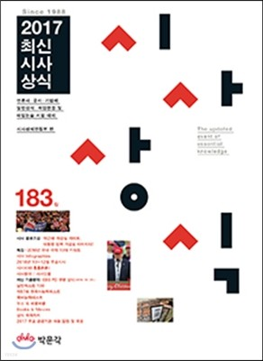 2017 최신시사상식 183집