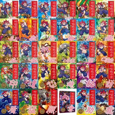 마법천자문 1-30권 세트 (전30권)