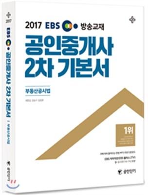 2017 EBS 공인중개사 2차 기본서 부동산공시법 (공인단기)