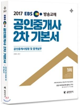 2017 EBS 공인중개사 2차 기본서 공인중개사법령 및 중개실무 (공인단기)