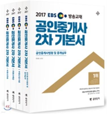 2017 EBS 공인중개사 2차 기본서 세트 (공인단기)