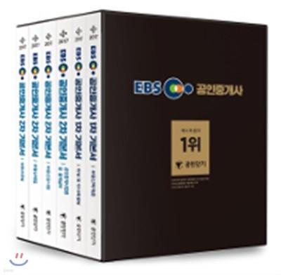 2017 EBS 공인중개사 1차+2차 기본서 세트 (공인단기)