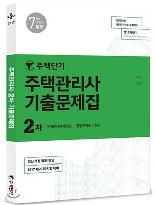 2017 주택단기 주택관리사 2차 기출문제집