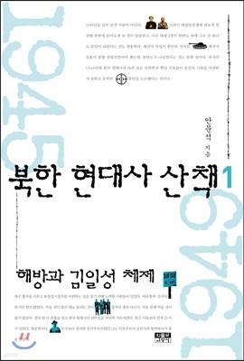 북한 현대사 산책 1