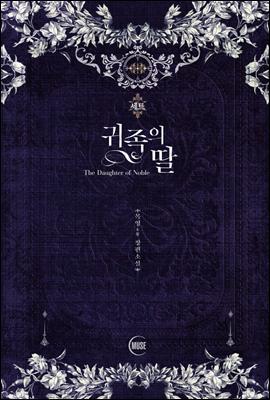 [합본] 귀족의 딸 (전4권/완결)