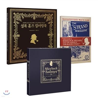 셜록 홈즈 컬러링북 + 셜록 홈즈 색연필 50색 세트