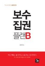 보수집권플랜B - 구도와 연합의 실물정치학 (정치/2)