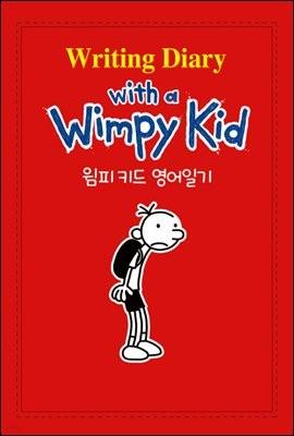 윔피 키드 영어일기 Writing Diary with a Wimpy Kid 1