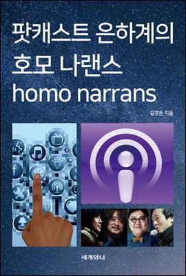 팟캐스트 은하계의 호모 나랜스(homo narrans)