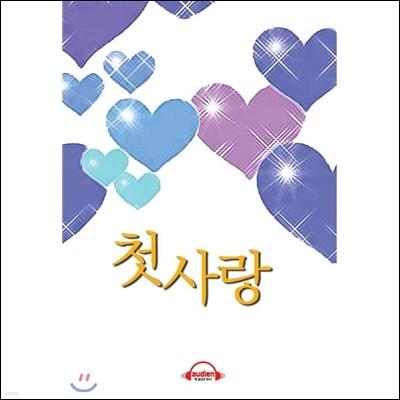 첫사랑 (오디오 드라마/로맨스)