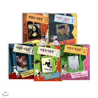 마법의 미술관 시리즈 (전5권)