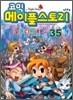 코믹 메이플스토리 오프라인 RPG 35