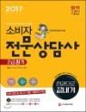 2017 소비자전문상담사 2급 필기 한권으로 끝내기