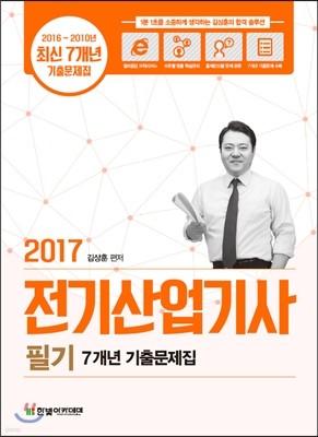 2017 전기산업기사 필기 7개년 기출문제집