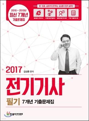 2017 전기기사 필기 7개년 기출문제집