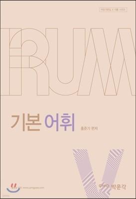 2017 박문각편입 IRUM 기본 어휘
