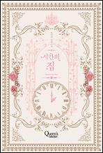 [합본] 시간의 집 (전2권/완결)