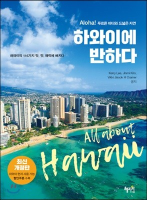 하와이에 반하다