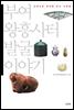 부여 왕흥사터 발굴 이야기