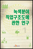 녹색분야 직업구조도에 관한 연구
