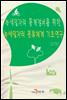 녹색일자리 통계정비를 위한 녹색일자리 분류체계 기초연구