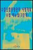 수질오염총량관리 시행계획 수립 매뉴얼