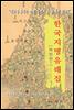 한국지명유래집