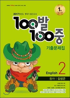 100발 100중 영어 1학기 중간고사 기출문제집 중2 동아 김성곤 (2017년)