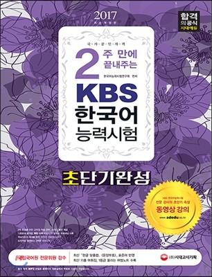 2017 2주 만에 끝내주는 KBS 한국어능력시험 초단기완성